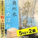 【ふるさと納税】平成30年産奥州米ひとめぼれ10kg(5kg...
