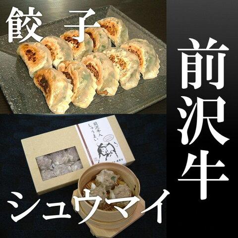 【ふるさと納税】前沢牛入りシュウマイ・前沢牛餃子セット[ME05]