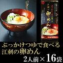 【ふるさと納税】ぶっかけつゆで食べる江刺の卵めん(2人前×1...