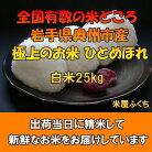 【ふるさと納税】人気沸騰中!奥州市産極上のお米ひとめぼれ25kg