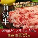 【ふるさと納税】前沢牛切り落としスライス(500g)【冷蔵発...