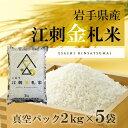 【ふるさと納税】江刺金札米ひとめぼれパック米 2kg×5袋 ...