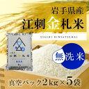 【ふるさと納税】江刺金札米ひとめぼれ無洗パック米 2kg×5...