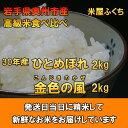 【ふるさと納税】高級米食べ比べ 岩手県奥州市産 ひとめぼれ2...