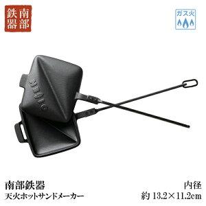 【ふるさと納税】南部鉄器 天火ホットサンドメーカー[Z020]
