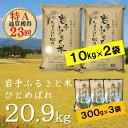 【ふるさと納税】特A23回獲得!! 新米20kg+900g