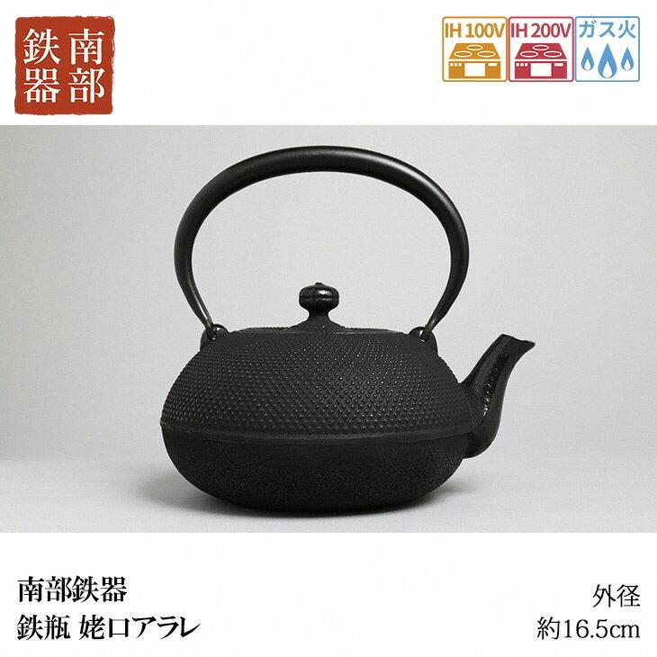 【ふるさと納税】南部鉄器 鉄瓶 姥口アラレ[Y035]