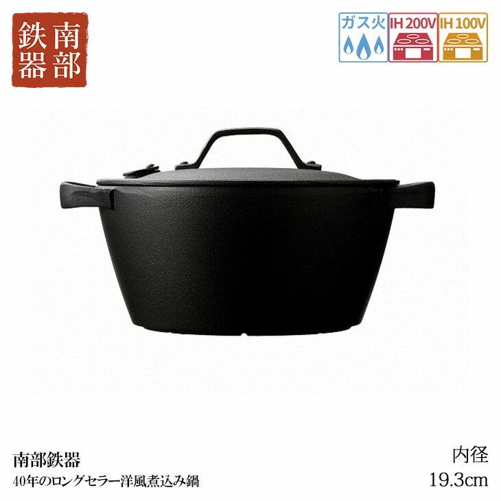 【ふるさと納税】南部鉄器 40年のロングセラー洋風煮込み鍋[Z015]