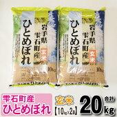 O-007岩手県雫石町産「ひとめぼれ」玄米20kg