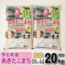 【ふるさと納税】 ◆玄米◆ あきたこまち 20kg 20キロ