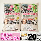 O-008岩手県雫石町産「あきたこまち」玄米20kg