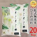 【ふるさと納税】 ◆精米◆ たんたん米 ひとめぼれ 20kg