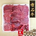 【ふるさと納税】 雫石牛 もも 肩 バラ等 約400g 岩手県 雫石町 焼肉 牛肉 送料無料 B-015 1