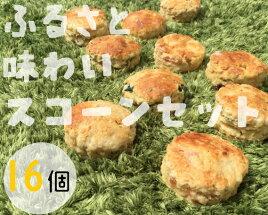 【ふるさと納税】No.014ふるさと味わいスコーンセット