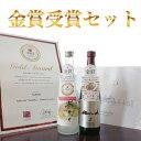 【ふるさと納税】No.027 金賞受賞酒セット720ml×2...
