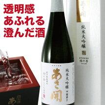 【ふるさと納税】No.032純米大吟醸四割磨き720ml