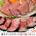 【ふるさと納税】肉 1411 和牛ローストビーフ食べ比べセッ...