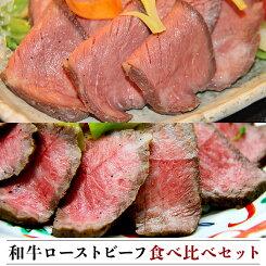 【ふるさと納税】1411和牛ローストビーフ食べ比べセット