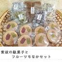 【ふるさと納税】紫波の駄菓子とフルーツもなかセット