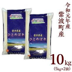 岩手県紫波町産【ひとめぼれ】5kg×2袋(令和元年産)