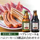 【ふるさと納税】2104 【岩手の地ビール】ベアレンビール&...