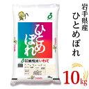 【ふるさと納税】<米>H10-1岩手県産【ひとめぼれ】10k...