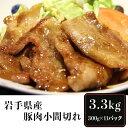 【ふるさと納税】1421【岩手県産豚肉】小間切れ3.3kgセット(300g×11パック)