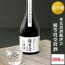 【ふるさと納税】日本酒 ギフト 1836 【あさ開】 大吟醸