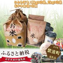 【ふるさと納税】No.004紫波町産ひとめぼれAセット