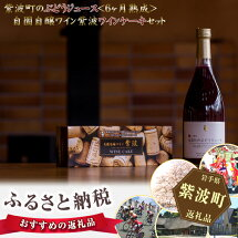 【ふるさと納税】No.028紫波町のぶどうジュース<6ヶ月熟成>・自園自醸ワイン紫波ワインケーキセット