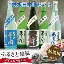 【ふるさと納税】No.037鉄板日本酒セット720ml×5本