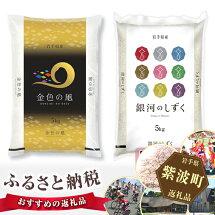【ふるさと納税】No.038岩手県産【金色の風】【銀河のしずく】2種食べ比べセット