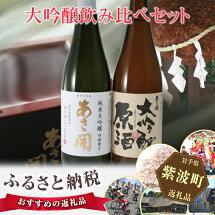 【ふるさと納税】No.042大吟醸飲み比べセット720ml×2本