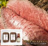 【ふるさと納税】全国最多日本一獲得牛!いわて牛の本格ローストビーフ 絶品 西洋わさびソース付き
