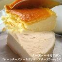 【ふるさと納税】チーズケーキ食べ比べセット(クリームチーズケ...