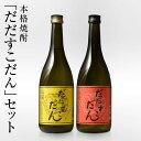 【ふるさと納税】岩手県最古の日本酒酒蔵が造る本格焼酎「だだす...
