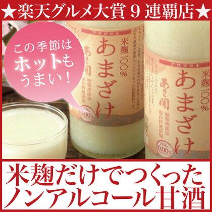 詰めたてフレッシュ!米麹だけで造った砂糖不使用無添加のノンアルコール 甘酒 (あまざけ)300g×5本