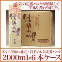 【ふるさと納税】仕込み唄パック 2000ml×6本 あさびら...