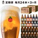 【ふるさと納税】毎月24本 3ヶ月お届け 岩手の地ビール ベ...