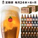 【ふるさと納税】毎月24本 6ヶ月お届け 岩手の地ビール ベ...