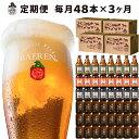 【ふるさと納税】毎月48本 3ヵ月お届け 岩手の地ビール ベ...