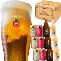 【ふるさと納税】岩手の地ビール ベアレンビール 缶ビール THE DAY ・季節限定ビール・りんごの果実酒 12本飲み比べ 常温保管可