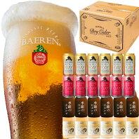 【ふるさと納税】岩手の地ビール ベアレンビール 缶ビール THE DAY ・季節限定ビール・りんごの果実酒 24本飲み比べ 常温保管可