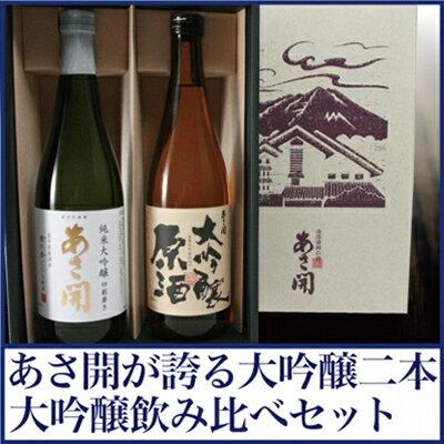 プレミアム大吟醸日本酒飲み比べセット720ml×2本
