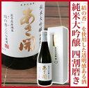 【ふるさと納税】目指したのは岩手の最上級酒!日本酒 純米大吟...