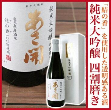 【ふるさと納税】目指したのは岩手の最上級酒!日本酒 純米大吟醸 四割磨き 720ml あさ開 あさびらき お酒