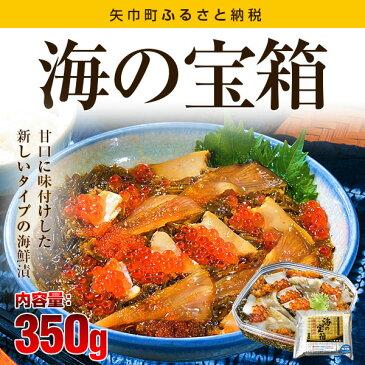 【ふるさと納税】いわて三陸中村家の海鮮醤油漬「海の宝箱」※沖縄・離島への発送不可