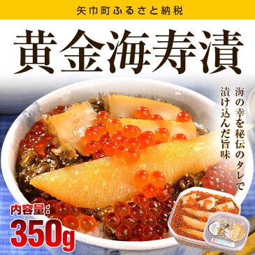 【ふるさと納税】いわて三陸中村家の海鮮醤油漬・黄金海寿漬(350g)※沖縄・離島への発送不可