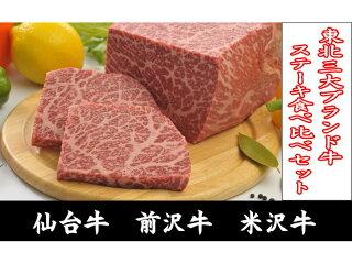 【ふるさと納税】東北三大ブランド牛ステーキ食べ比べセット