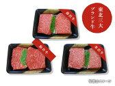 【ふるさと納税】東北三大ブランド牛ステーキ食べ比べセット600g